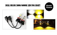 Установка двухцветных LED ламп в противотуманки ПТФ Ford Fusion