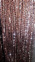 Занавески из нитей и стекляруса коричневые