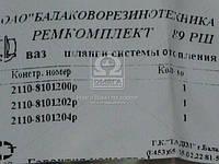 Патрубки отопителя ВАЗ 2110 (шланги 3шт) №89РШ (производитель БРТ) Ремкомплект 89РШ