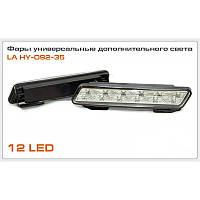 Фара дополнительного света Lavita LA HY-092-35