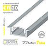 Алюминиевый профиль для светодиодной ленты СП30 врезной