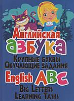 Английская азбука. О. В. Завязкин