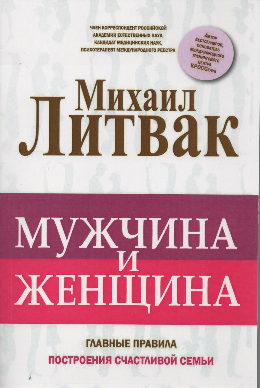 Мужчина и женщина. Михаил Литвак