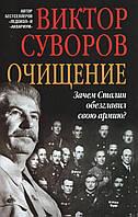 Очищение. Зачем Сталин обезглавил свою армию? Виктор Суворов