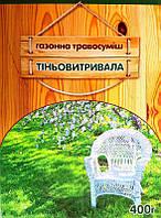 Семена травы газонной Теневыносливая, 400г