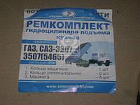 Ремкомплект гидро цилиндр подъема кузова ГАЗ, САЗ-3307, 3507 (производитель Украина) Р/К-601