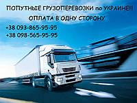 Попутные грузоперевозки по Украине. Перевозка грузов по Украине. Доставка грузов по Украине. Груз