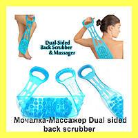 Мочалка-Массажер Dual sided back scrubber!Акция