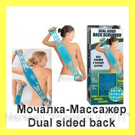 Мочалка-Массажер Dual sided back scrubber , фото 2