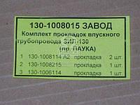 Рем комплект прокладок паука ЗИЛ (4 шт) (завод) (Производство Россия) 130-1008015