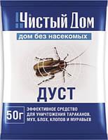 Дуст от тараканов двойной еффект, 50г (Чистый Дом)