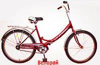 """Велосипед складной подростковый Спутник 20"""""""