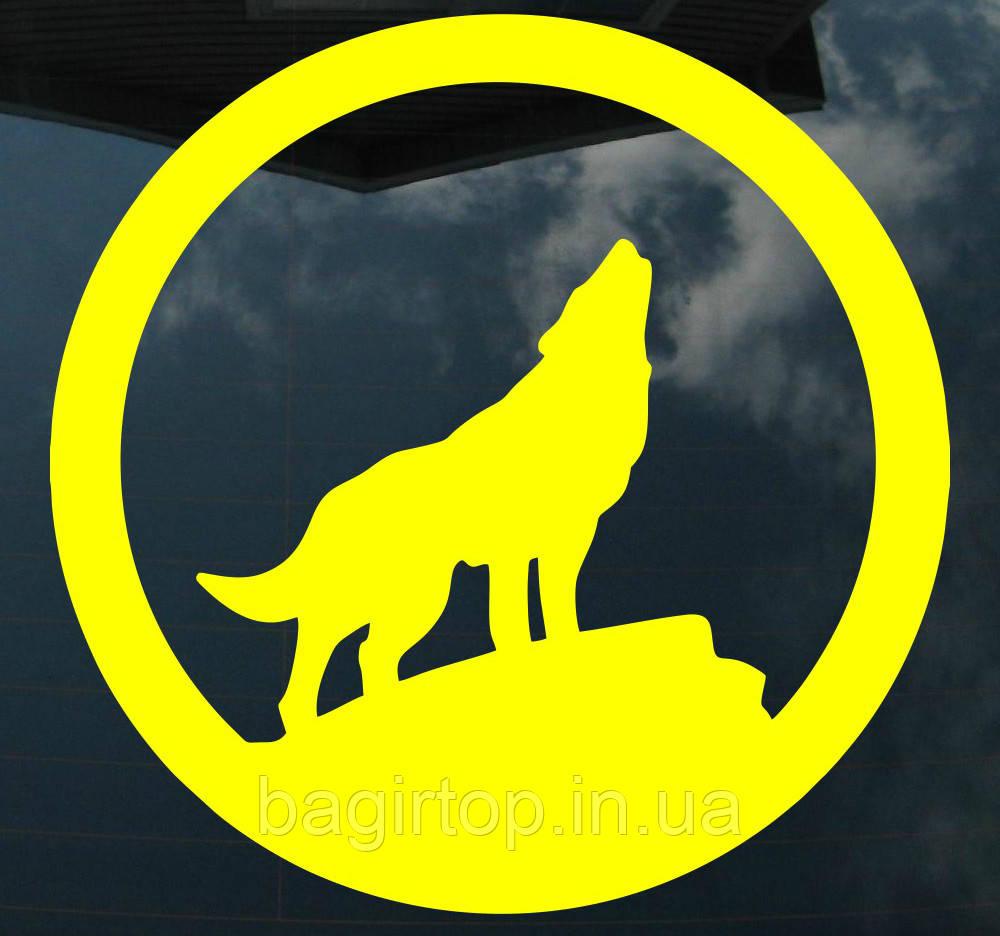 Виниловая наклейка на авто - волк 9