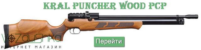 перейти на kral puncher wood pcp