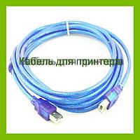 Соединительный кабель для принтера Ocean USB - USB B 3м!Хит