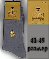 Мужские носки  демисезонные х/б классические Milano Gold, Турецкие без шва 41-45р светло серые НМП-16