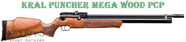 Винтовка kral pancher mega wood pcp