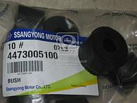 Втулка стабилизатора заднего (производитель SsangYong) 4473005100