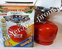 """Газовый комплект """"Пикник-Italy"""" """"RUDYY Rk-2"""" 5 литров"""