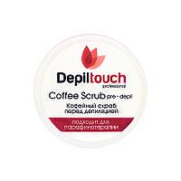 Скраб кофейный перед депиляцией с кофеином Depiltouch professional
