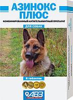 Азинокс Плюс таблетки от гельминтов для собак, 6 шт