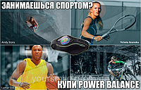"Браслет ""Power Balance""!Опт"