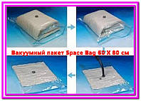 Вакуумный пакет Space Bag 60 Х 80 см!Опт