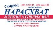 """Интернет магазин """" Домашний текстиль по Украине """""""