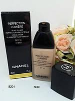 8201 Тональный крем CHANEL Perfection Lumiere SPF10! № 10,20,22,40