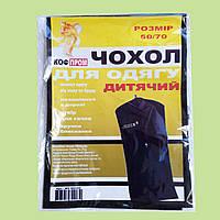Чехол для хранения одежды 50х70 см черный со змейкой