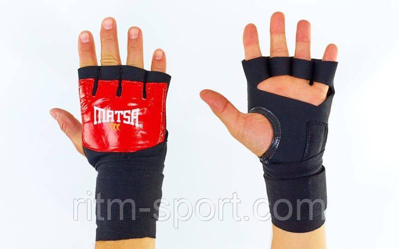 Перчатки - бинты для бокса Matsa (внутренние)