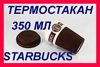 Керамический стакан Starbucks 350 мл!Опт