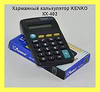 Карманный калькулятор KENKO КК-402!Опт