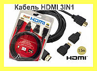 Кабель HDMI 3IN1!Опт