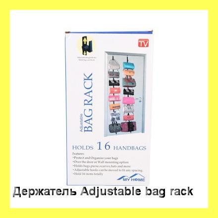 """Adjustable Bag Rack Держатель для сумок на 16 крючков!Опт - Интернет магазин """"BINZIN"""" в Броварах"""