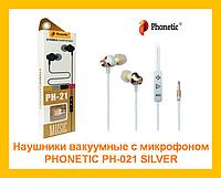 Наушники вакуумные с микрофоном PHONETIC PH-21 SILVER!Опт