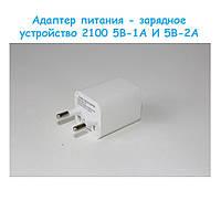 Адаптер питания - зарядное устройство 2100 5В-1A И 5В-2А!Опт