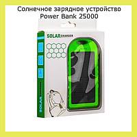 Солнечное зарядное устройство Power Bank 25000 mAh!Опт