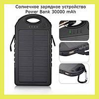 Солнечное зарядное устройство Power Bank 30000 mAh!Опт