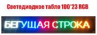 Светодиодное табло 100*23 RGB!Опт