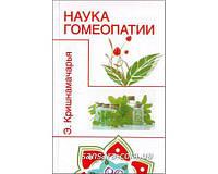 """Кришнамачарья Кулапати """"Наука гомеопатии"""""""