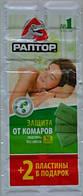 Таблетки пластины от комаров  Раптор 10+2