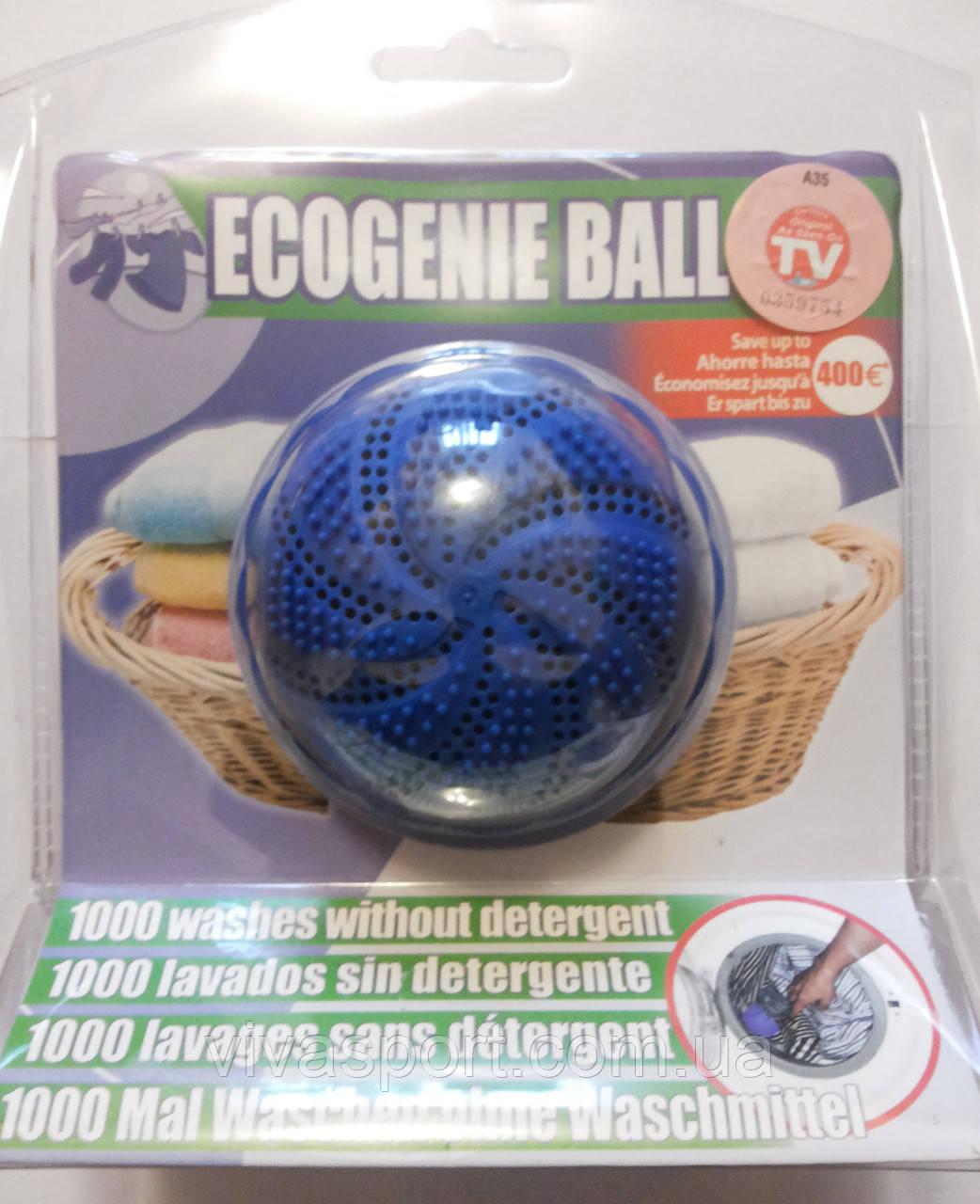 Шарики для стирки Ecogenie Ball