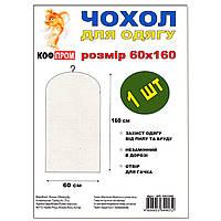 Чехол для хранения одежды 60х160 см белый без змейки