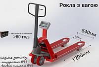 Рокла с весами Axis 4BDU2000P-В-П Практичная