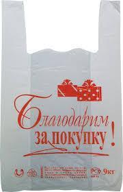 Пакет полиэтиленовый майка 28х50 см (280х500 мм) уп.100 шт