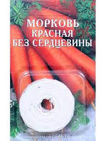 Семена Морковь на ленте Красная Без Сердцевины 8 метров Артикул
