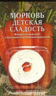 Семена Морковь на ленте Детская Сладость 8 метров Артикул
