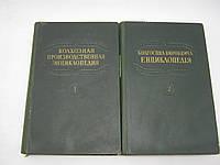 Колгоспна виробнича енциклопедія. В двух томах.