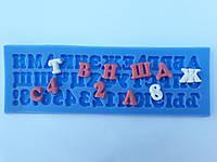 Силиконовый молд Алфавит русский с цифрами